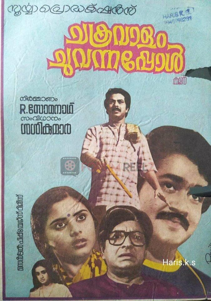 Chakravalam Chuvannappol ((1983))