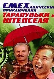 Smekhanicheskiye priklyucheniya Tarapunki i Shtepselya Poster