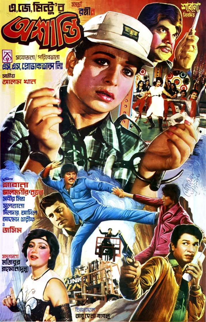 Ashanti ((1986))
