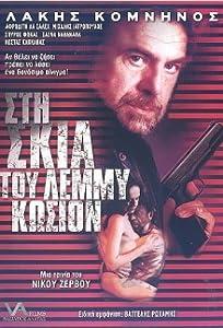 Movie direct link downloads Sti skia tou Lemmy Caution by Nikos Zervos [1280x960]