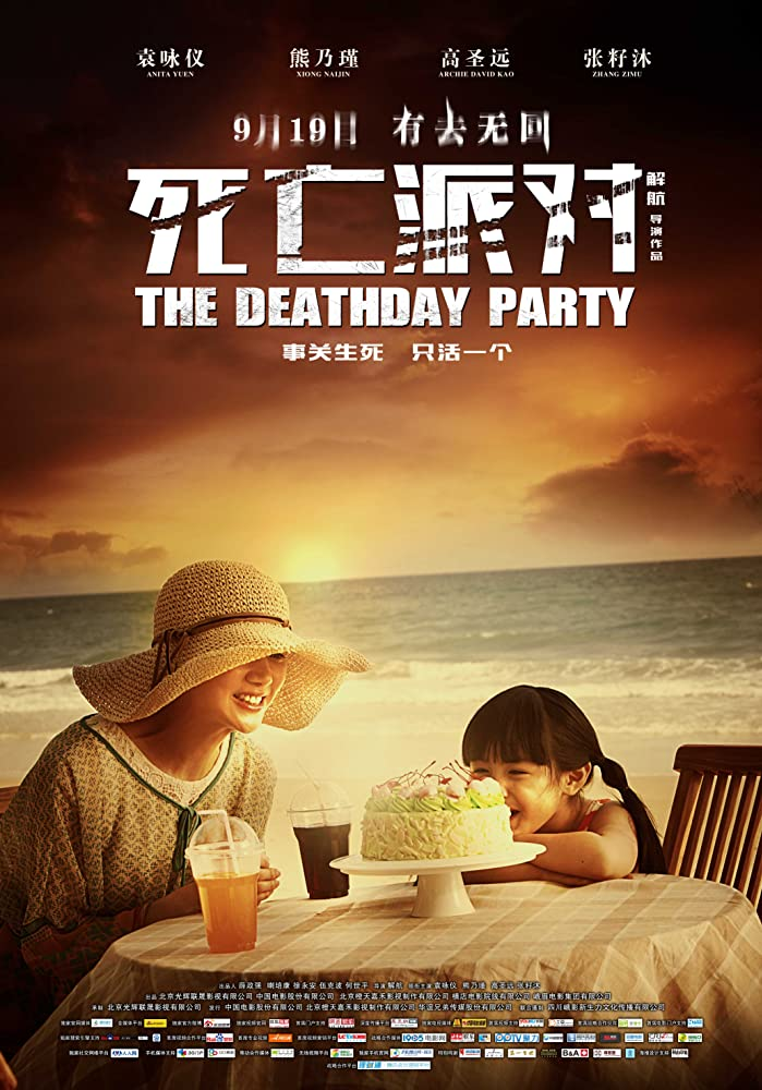 The Deathday Party 2014