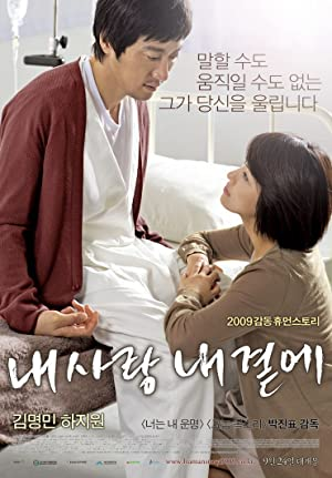 Closer-to-Heaven-2009-KOREAN-1080p-WEBRip-x265-VXT