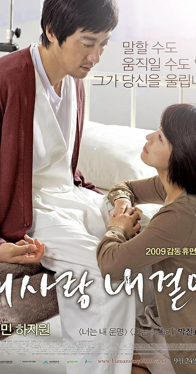 Image Nae sa-rang nae gyeol-ae