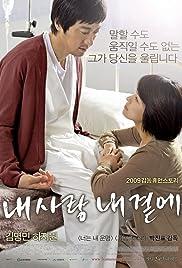 Nae sa-rang nae gyeol-ae Poster