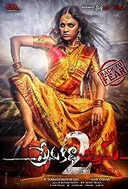 Prema Katha Chithram 2 Poster