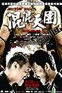 Gangster Rock (2010) Poster