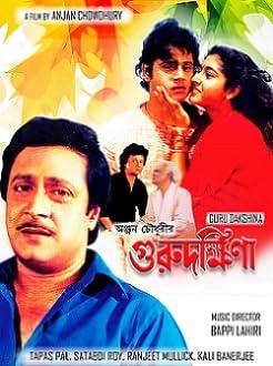 Guru Dakshina 1987