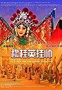 Heroine Mu Guiying