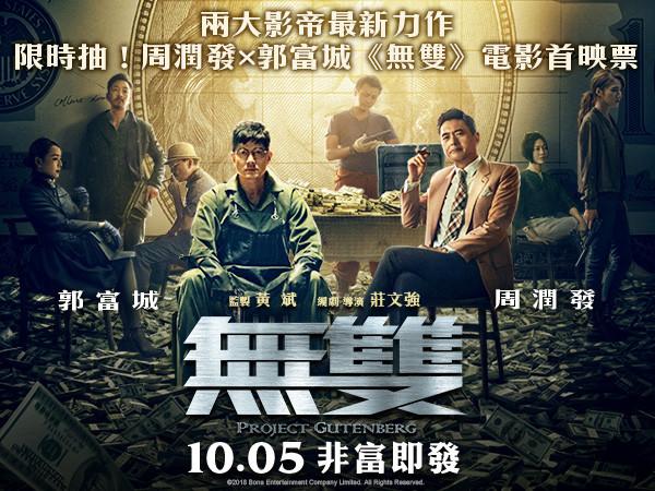 Yun-Fat Chow, Aaron Kwok, Chung-chi Cheung, Catherine Chau, Justin Cheung, and David Yao-Qing Wang in Mo seung (2018)