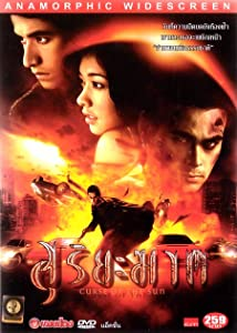 Download the Curse of the Sun full movie tamil dubbed in torrent