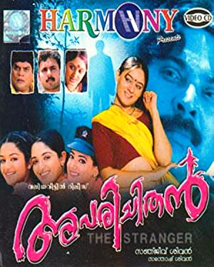 A.K. Sajan Aparichithan Movie