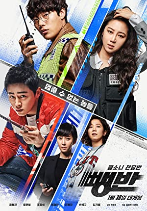 Hit-and-Run Squad (2019) Watch Online