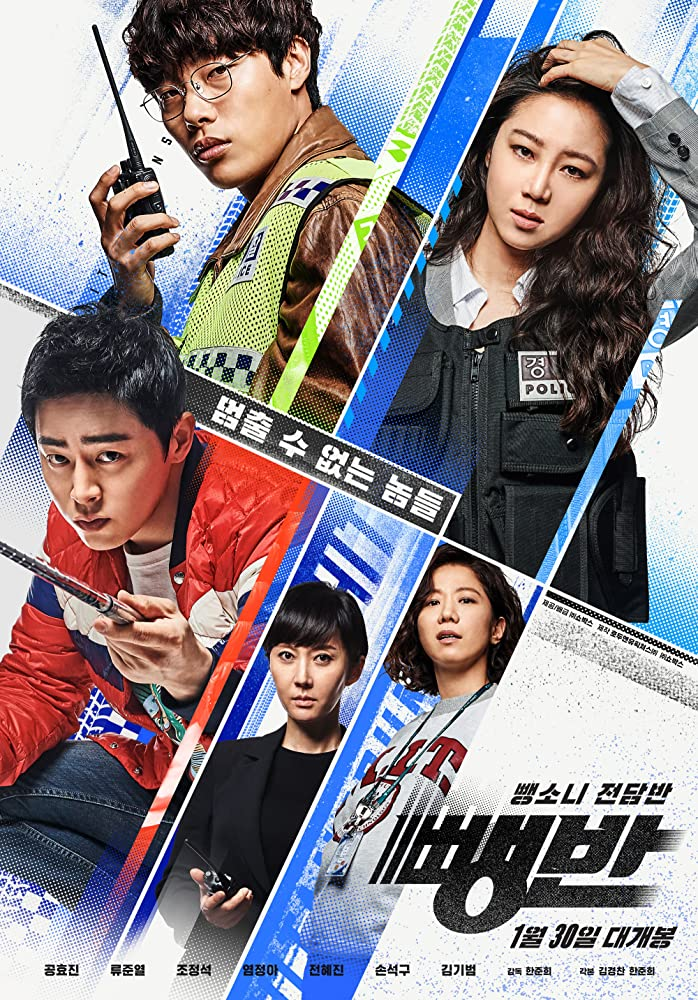 Hit And Run Squad (2019) HDRip Direct Download