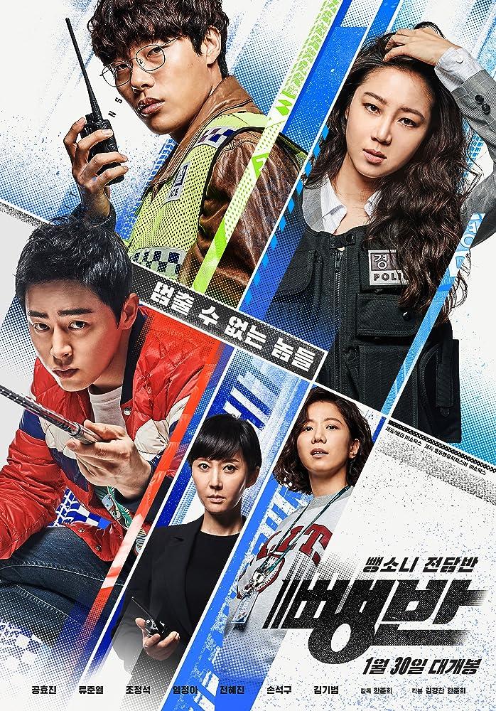 Дорожные детективы (2019)