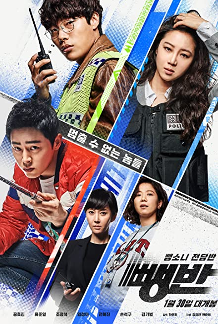 Film: Hit and Run Squad