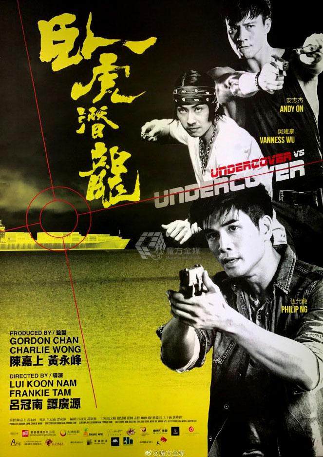 ดูหนังออนไลน์ Wo hu qian long (2019)