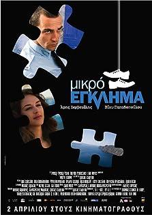 Small Crime (2008)