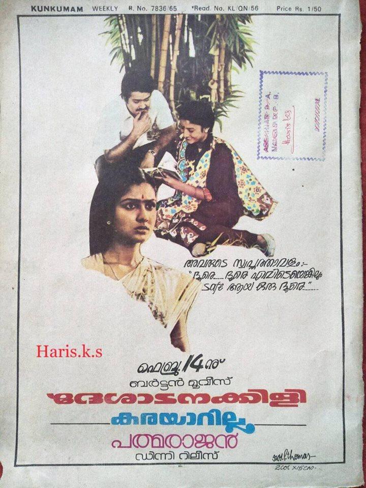 Desatanakkili Karayarilla ((1986))