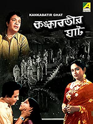 Nripendrakrishna Chatterjee (screenplay) Kankabatir Ghat Movie
