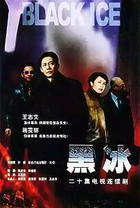 Adult movies downloads free Black Ice [QuadHD] [720p] [640x360], Zhiwen Wang