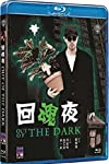 Film Review: Out of the Dark (1995) by Jeffrey Lau
