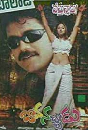 Bava Nachadu Poster