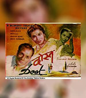 Dost movie, song and  lyrics