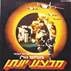 Mivtsa Yonatan (1977)