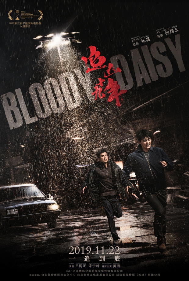 Bloody Daisy 2019 Chinese Full Movie 300MB WEBRip Download