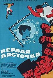 Pirveli mertskhali Poster