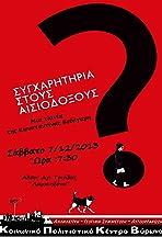 Sygharitiria stous aisiodoxous?