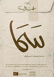 SAMA (2019)