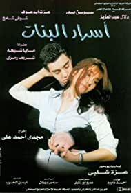 Asrar el-banaat (2001) Poster - Movie Forum, Cast, Reviews