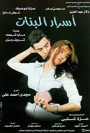Asrar el-banaat () film en francais gratuit