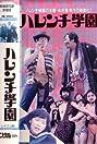 Seishun kigeki: Harenchi gakuen (1970) Poster