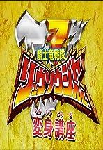 Kishiryu Sentai Ryusoulger Transformation Lessons