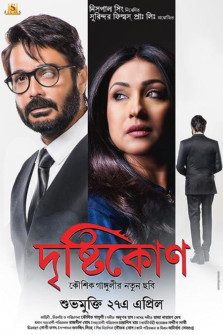 Drishtikon (2020) Bengali 720p WEB-DL x265 AAC 800MB