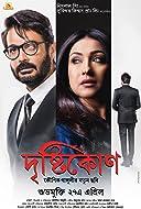 Baari Tar Bangla (2014) - IMDb