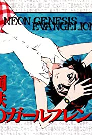 Neon Genesis Evangelion: Girlfriend of Steel Poster