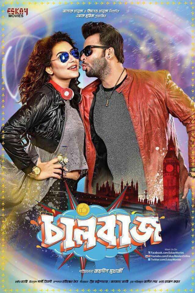 ChalBaaz (2018) Bengali 720p HDTVRip x264 AAC [1GB]