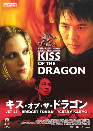 فيلم Kiss of the Dragon مترجم, kurdshow