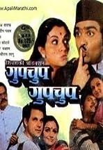 gondhalat gondhal marathi full movie free download