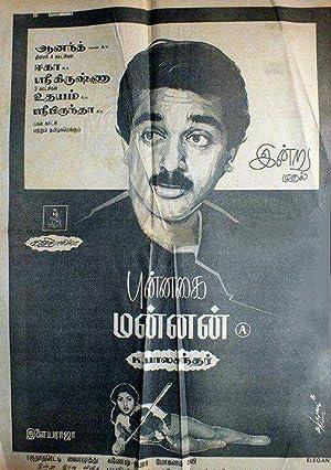 Punnagai Mannan movie, song and  lyrics