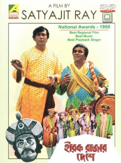 Tapan Chatterjee, Utpal Dutt, and Rabi Ghosh in Heerak Rajar Deshe (1980)
