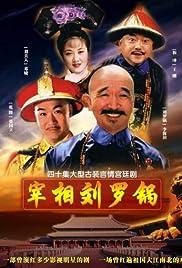 Zai xiang liu luo guo Poster