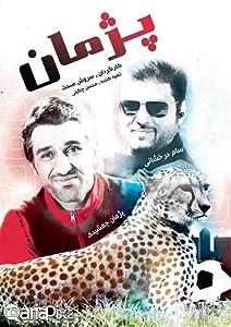 imovie 2.0 download Pezhman by Mostafa Kiayee [720x576]