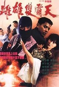 Yue gui xing dong (1990)