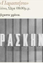 Paraskinio Poster