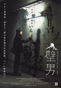 Watch great movies Kabe-otoko Japan [720x594]