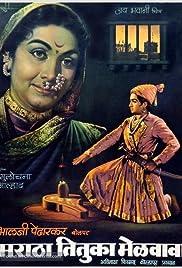 Maratha Tituka Melvava Poster